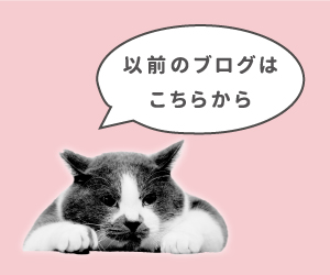 くまおの以前のブログ